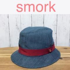 未使用smoke スモークデニムハット春夏レディース帽子