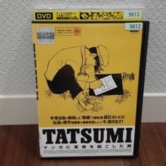 "Thumbnail of ""TATSUMI マンガに革命を起こした男 DVD"""