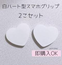"Thumbnail of ""【2こセット】白色 ハート型 ポップソケット スマホグリップ"""