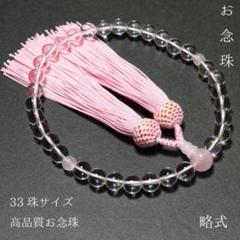 "Thumbnail of ""高品質 お念珠  数珠   (水晶、紅水晶)"""
