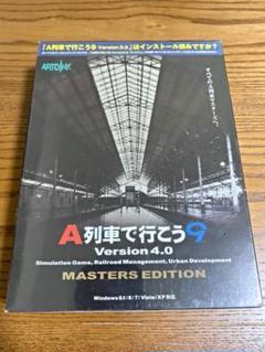 """Thumbnail of """"Windows A列車で行こう9 Version4.0 マスターズ  ゲーム"""""""