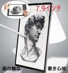 """Thumbnail of """"ペーパーライクフィルム 7.9インチ 目玉商品 紙の様な描き心地G"""""""