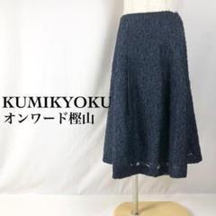 """Thumbnail of """"KUMIKYOKU クミキョク ロングスカート 総柄 ネイビー M"""""""