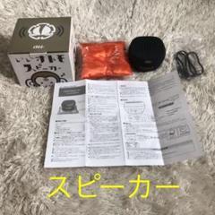 "Thumbnail of ""スピーカー au  非売品"""