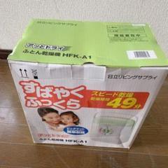"Thumbnail of ""日立ふとん乾燥機 HITACHI HFK-A1"""