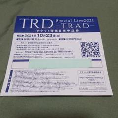 "Thumbnail of ""TRAD 申し込み券(シリアルナンバー)"""