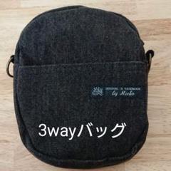 """Thumbnail of """"3wayポーチ 黒色デニム"""""""