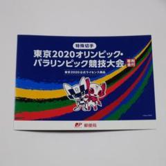 "Thumbnail of ""東京2020オリンピック・パラリンピック 記念切手用台紙  ②"""