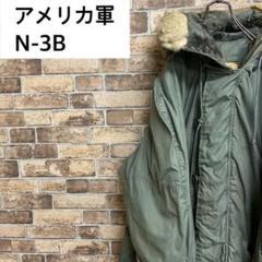 "Thumbnail of ""●アメリカ軍● N-3B 78年製 フライトジャケット ミリタリー オリーブ"""
