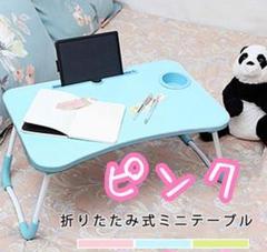 "Thumbnail of ""【ピンク】ミニテーブル 折りたたみ パソコンテーブル ドリンクホルダー"""