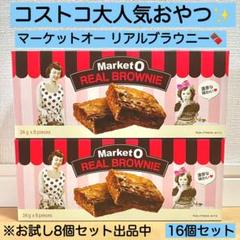 "Thumbnail of ""16個★マーケットオー リアルブラウニー コストコ チョコ チョコレート お菓子"""