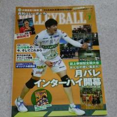 "Thumbnail of ""月刊バレーボール2020.07"""