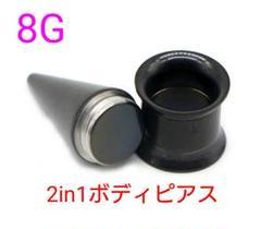 "Thumbnail of ""8G 2in1ボディピアス 拡張器 ダブルフレア ラージホール セット"""