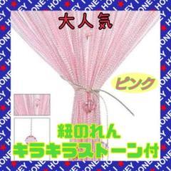 """Thumbnail of """"ひものれん 紐のれん キラキラストーン付き"""""""