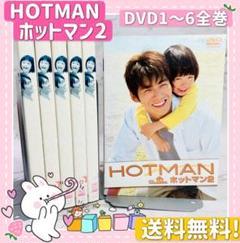 "Thumbnail of ""⁂美品◆大人気◆送料無料‼︎ HOTMAN ホットマン2  DVD 1〜6巻 全巻"""