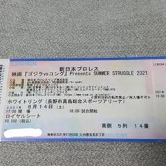 "Thumbnail of ""新日本プロレスチケット"""