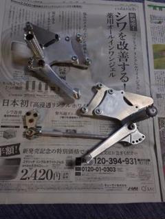 """Thumbnail of """"Kawasaki ZX-7R バックステップ"""""""