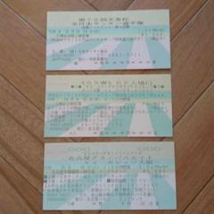 "Thumbnail of ""92〜95年サッカーチケット半券3枚セット"""