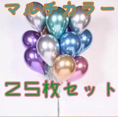 """Thumbnail of """"【未使用品】メタリック仕様マルチカラーバルーン25枚セット"""""""