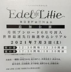 """Thumbnail of """"月刊ブシロード シリアル"""""""