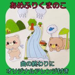 """Thumbnail of """"あめふりくまのこ☆パネルシアター"""""""
