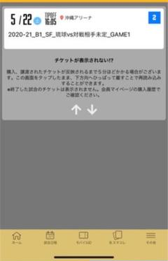 "Thumbnail of ""5/22琉球ゴールデンキングスCSチケット"""