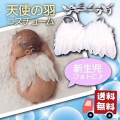 "Thumbnail of ""ニューボンフォト 天使の羽 リーフヘッドドレス  セット"""