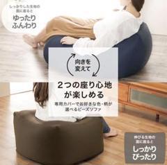 """Thumbnail of """"人をダメにするソファ"""""""
