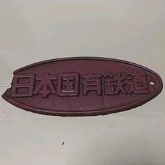 "Thumbnail of ""国鉄 貨車 銘板"""