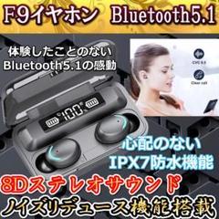 """Thumbnail of """"bluetoothイヤホン ワイヤレス 5.1 高性能 高音質 F9 黒 充電"""""""