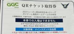 """Thumbnail of """"ガイナーレ鳥取 ホームゲームチケット メインスタンド 1枚"""""""