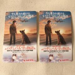 "Thumbnail of ""ハチとパルマの物語 ムビチケ 2枚 映画 映画館 ロシア 秋田犬"""