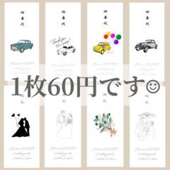 "Thumbnail of ""御車代 御礼 封筒 結婚式 お車代 お礼"""