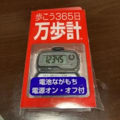 "Thumbnail of ""万歩計"""