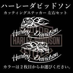 """Thumbnail of """"Harley-Davidsonステッカー ドクロ仕様"""""""