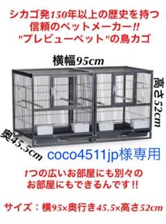 """Thumbnail of """"シカゴ発PrevuePet バードケージ 多頭飼い 鳥カゴ 合計7万円以上の品‼︎"""""""