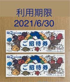 """Thumbnail of """"須磨水族館 招待券 2枚"""""""