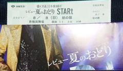 """Thumbnail of """"レビュー 夏のおどり STARt 8月8日 昼の部"""""""
