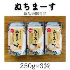"Thumbnail of ""新品ぬちまーす 250g×3袋 沖縄海塩 マグネシウム"""