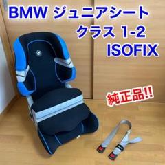 """Thumbnail of """"BMW 純正 ジュニアシート チャイルドシート ISOFIX 正規品 レア"""""""