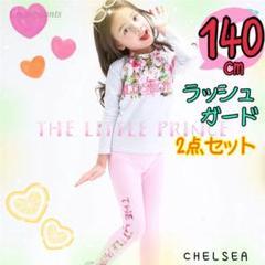 "Thumbnail of ""キッズ ラッシュガード 女の子 4XL 140cm 2点セット 白 ピンク 花柄"""