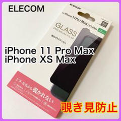 """Thumbnail of """"エレコム iPhone 11 Pro Max用ガラスフィルム 覗き見防止"""""""