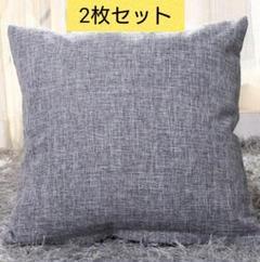 """Thumbnail of """"クッションカバー 無地 シンプル 45×45cm 2枚セット"""""""