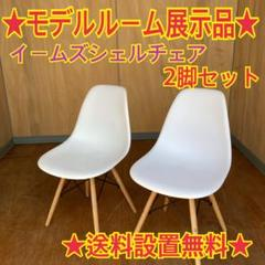 "Thumbnail of ""★★526  イームズシェルチェア モデルルーム展示品 送料設置無料"""