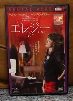 "Thumbnail of ""エレジー   DVD"""