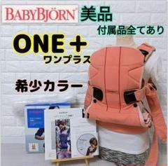 "Thumbnail of ""【美品♡希少カラー】ベビービョルン ワンプラス ONE+ 前抱きOK ピンク"""