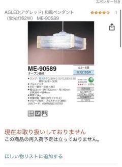 "Thumbnail of ""和室照明 和風ペンダントライト 4.5〜6畳用 おまけ"""