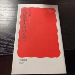 "Thumbnail of ""経済数学入門の入門"""
