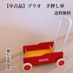 """Thumbnail of """"【中古品】ブリオ 手押し車"""""""