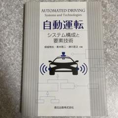 "Thumbnail of ""自動運転 = AUTOMATED DRIVING : システム構成と要素技術"""